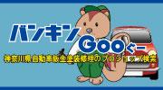 神奈川県自動車車体整備協同組合バンキンGoo