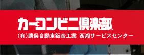 小田原市大井町板金塗装修理(有)勝俣自動車鈑金工業