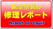 板金塗装修理レポート